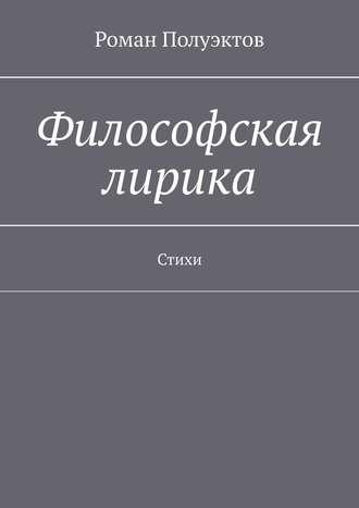 Роман Полуэктов, Философская лирика. Стихи