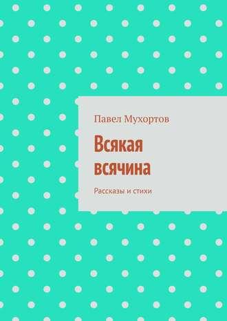 Павел Мухортов, Всякая всячина. Рассказы истихи