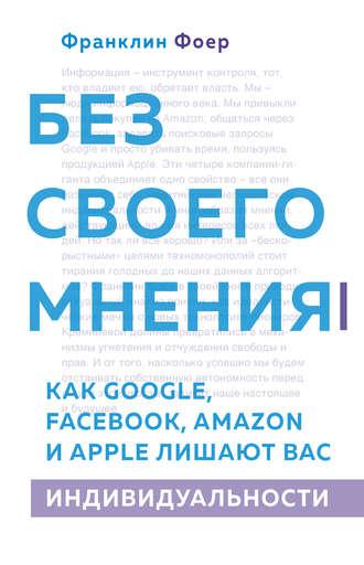 Франклин Фоер, Без своего мнения. Как Google, Facebook, Amazon и Apple лишают вас индивидуальности