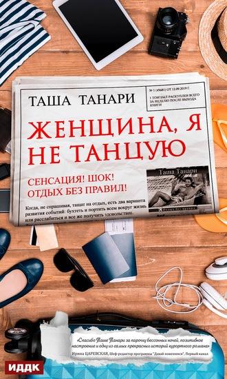 Таша Танари, Женщина, я не танцую