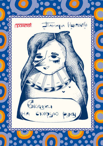 Тамара Николаева, Сказки «На скорую руку» для детей и взрослых. Бабка Ёжка