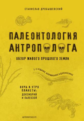Станислав Дробышевский, Палеонтология антрополога. Книга 1. Докембрий и палеозой