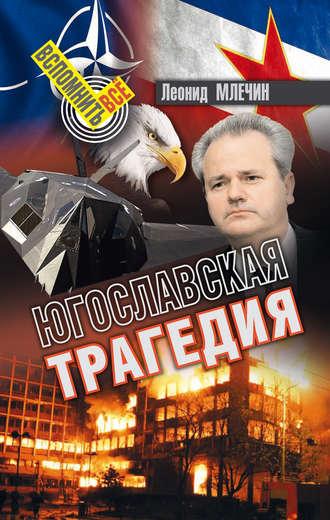 Леонид Млечин, Югославская трагедия