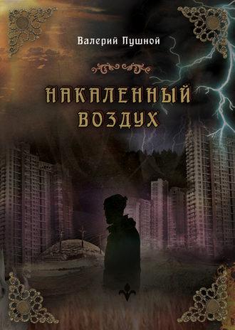 Валерий Пушной, Накаленный воздух