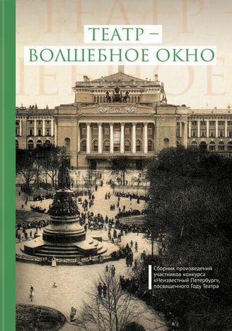 Сборник, Евгений Лукин, Мир – для российского театра, российский театр – для всего мира
