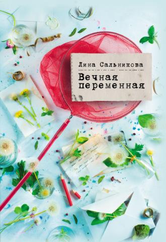Лина Сальникова, Вечная переменная