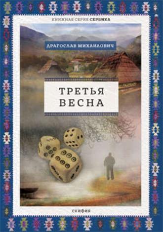 Драгослав Михаилович, Третья весна