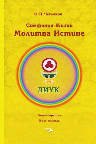 Олег Чеглаков, Симфония Жизни. Молитва Истине. Книга третья. Круг первый