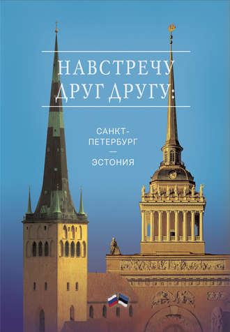 Сборник, Евгений Лукин, Навстречу друг другу: Санкт-Петербург – Эстония