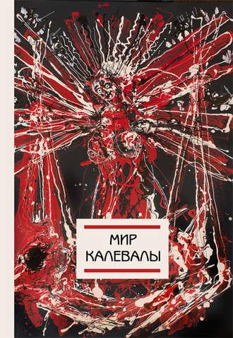 Сборник, Евгений Лукин, Мир Калевалы