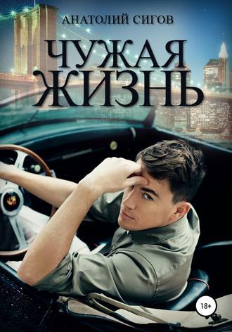 Анатолий Сигов, Чужая жизнь