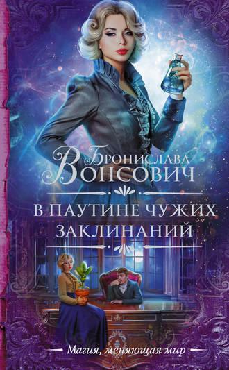 Бронислава Вонсович, В паутине чужих заклинаний