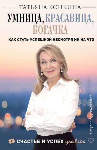 Татьяна Конкина, Умница, красавица, богачка