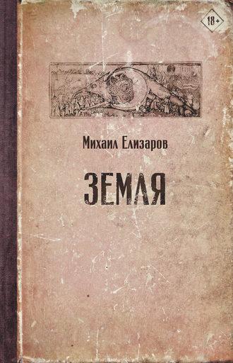 Михаил Елизаров, Земля