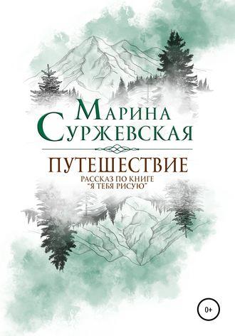 Марина Суржевская, Путешествие