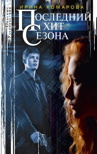 Ирина Комарова, Последний хит сезона