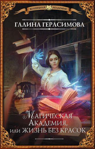 Галина Герасимова, Магическая Академия, или Жизнь без красок