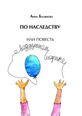 Анна Блажкова, По наследству