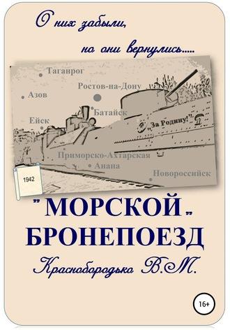 Валерий Краснобородько, Морской бронепоезд
