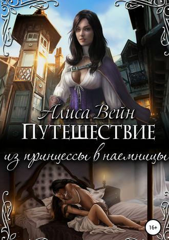 Алиса Вейн, Путешествие. Из принцессы в наемницы