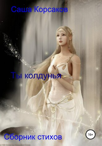 Александр Корсаков, Ты колдунья