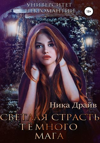 Ника Драйв, Светлая страсть тёмного мага
