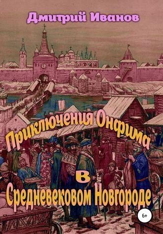 Дмитрий Иванов, Приключения Онфима в средневековом Новгороде