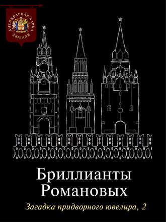 Коллектив авторов, Бриллианты Романовых. Загадка придворного ювелира. Часть 2
