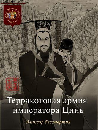 Коллектив авторов, Терракотовая армия императора Цинь. Эликсир бессмертия