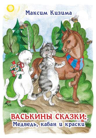 Максим Кизима, Васькины сказки: Медведь, кабан и краски