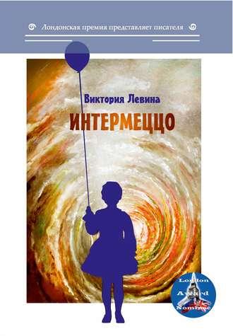 Виктория Левина, Интермеццо (сборник)