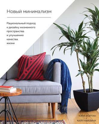 Кайл Квиличи, Кэри Фортин, Новый минимализм. Рациональный подход к дизайну жизненного пространства и улучшению качества жизни