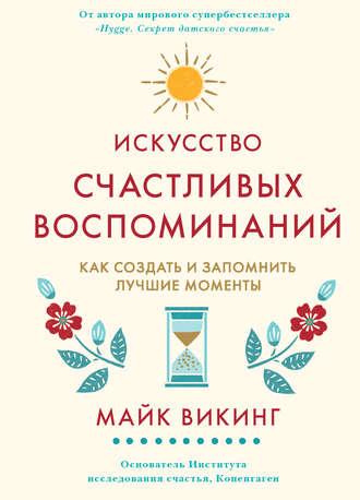Майк Викинг, Искусство счастливых воспоминаний. Как создать и запомнить лучшие моменты