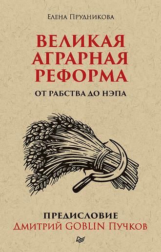 Елена Прудникова, Великая аграрная реформа. От рабства до НЭПа. Предисловие Дмитрий GOBLIN Пучков