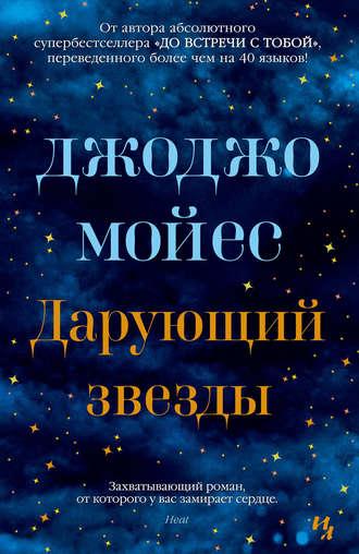Джоджо Мойес, Дарующий звезды