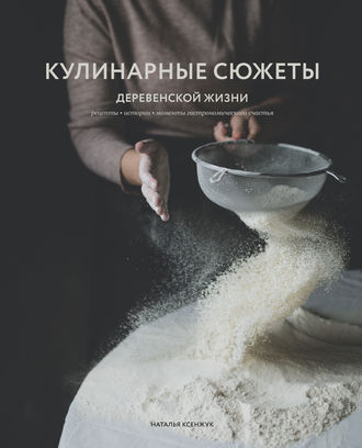 Наталья Ксенжук, Кулинарные сюжеты деревенской жизни