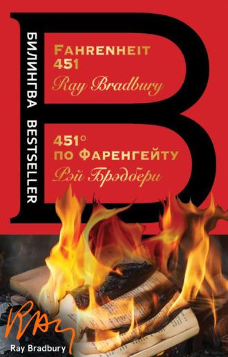 Рэй Брэдбери, Fahrenheit 451 / 451 градус по Фаренгейту