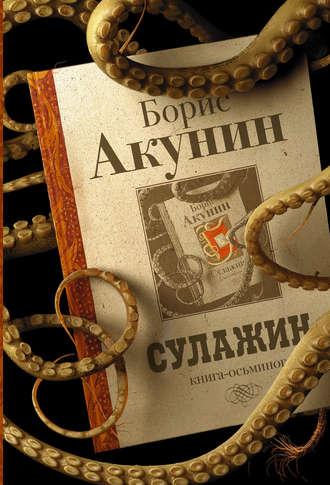 Борис Акунин, Сулажин