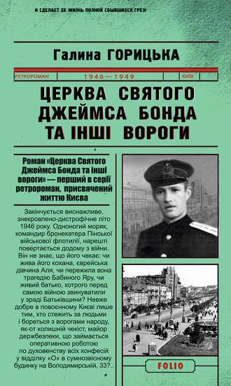 Галина Горицька, Церква святого Джеймса Бонда та інші вороги