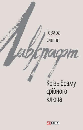 Говард Філіпс Лавкрафт, Крізь браму срібного ключа