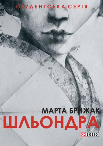 Марта Брижак, Шльондра