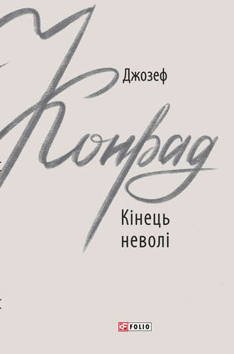 Joseph Conrad, Кінець неволі