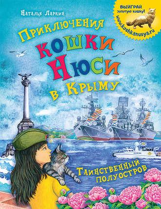 Наталья Ларкин, Приключения кошки Нюси в Крыму. Таинственный полуостров