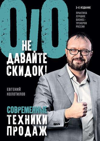 Евгений Колотилов, Не давайте скидок! Современные техники продаж