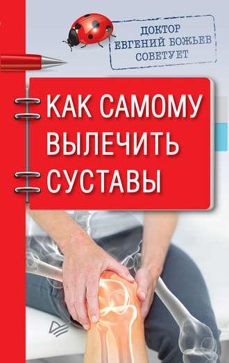 Евгений Божьев, Доктор Евгений Божьев советует. Как самому вылечить суставы