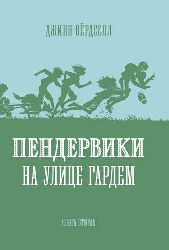 Джинн Бёрдселл, Пендервики на улице Гардем