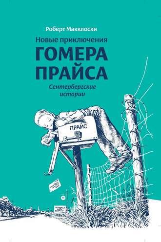 Роберт Макклоски, Новые приключения Гомера Прайса. Сентербергские истории