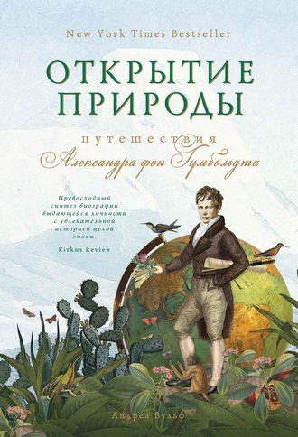 Андреа Вульф, Открытие природы: Путешествия Александра фон Гумбольдта