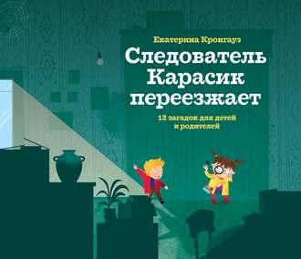 Екатерина Кронгауз, Следователь Карасик переезжает. 12 загадок для детей и родителей