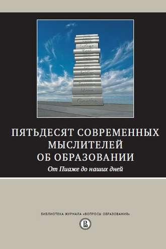 Сборник, Джой. А. Палмер, Пятьдесят современных мыслителей об образовании. От Пиаже до наших дней